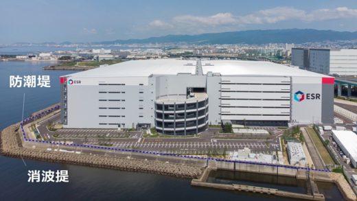 20200708esr7.5 520x293 - ESR/兵庫県尼崎市にアジア太平洋地域最大の物流施設竣工
