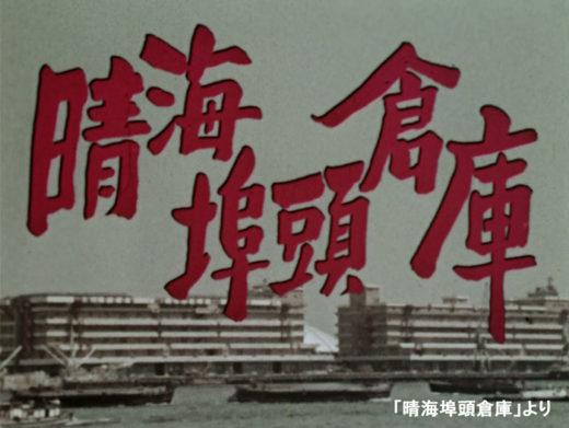 20200709hakubutsukan 520x391 - 物流博物館/7月の上映会、「海と陸をむすぶ」「晴海埠頭倉庫」