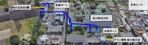 20200710ana2 520x160 - ANA、経産省など/北海道で処方箋医薬品をドローン配送