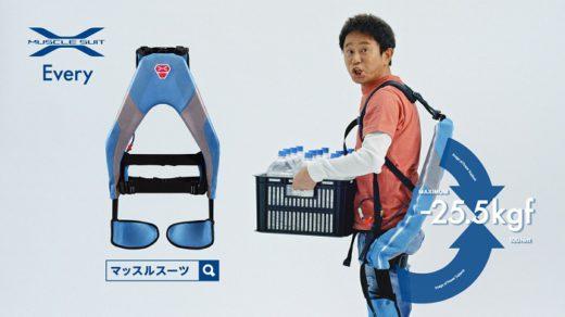 20200710innophys 520x292 - イノフィス/台湾でマッスルスーツの販売開始