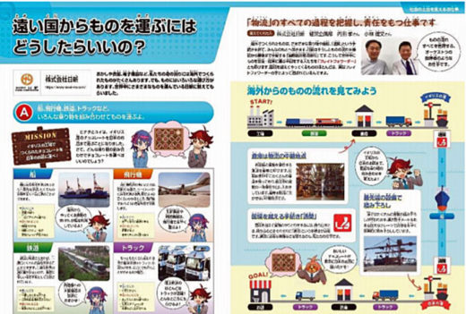20200713nisshin 520x351 - 日新/小中学生向けキャリア教育教材に協賛