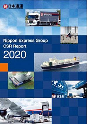 日本通運グループCSR報告書2020表紙