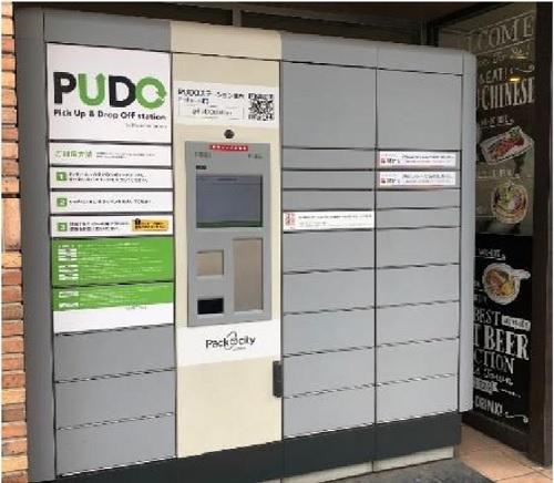 受け取り pudo 宅配ボックスPUDOはamazonや楽天では使えない!