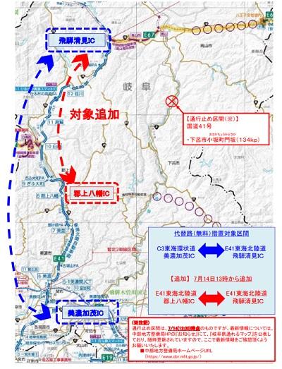20200714nexconaka - NEXCO中日本/国道41号線の代替路措置区間を追加
