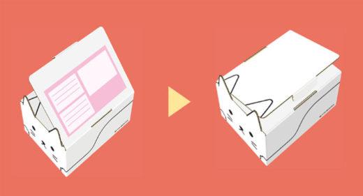 箱の上面を入れ替えると送り状を貼っていた面が隠れ、自宅の小物入れ等として利用