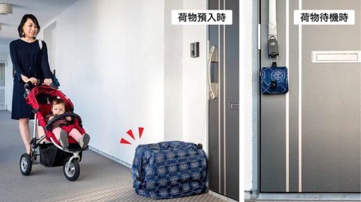20200729yper1 520x292 - Yper/置き配バッグ利用者に盗難補償サービスを無料提供