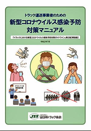 「新型コロナウイルス感染症予防対策マニュアル」(本編)の表紙