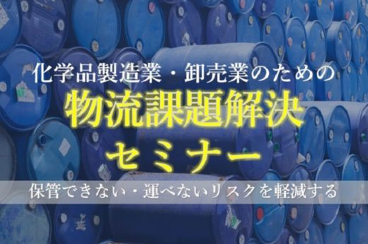 20200804funai 520x345 - 化学品製造業・卸売業の物流課題解決セミナー/8月26日開催