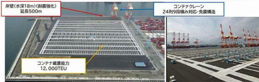 20200804yokohamako2 520x165 - 横浜市/横浜港南本牧ふ頭MC4コンテナターミナル暫定供用