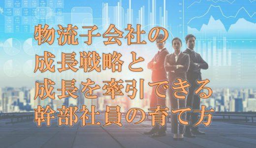 20200806funai 520x302 - 船井総研ロジ/WEBセミナー、物流子会社の成長戦略と人材育成