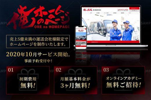 20200818funai 520x346 - 船井総研ロジ/運送業界向けのホームページ制作・運用サービス