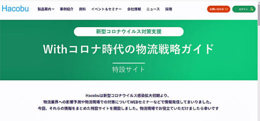 20200819hacobu 520x242 - Hacobu/Withコロナ時代の物流戦略で特設サイト開設