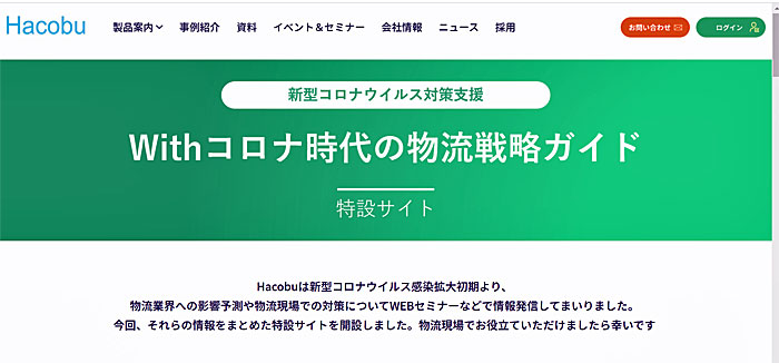 Hacobu/Withコロナ時代の物流戦略で特設サイト開設   LNEWS