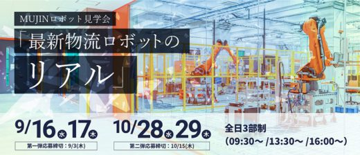 20200826mujin 520x224 - MUJIN/9・10月、江東区辰巳で最新物流ロボット見学会