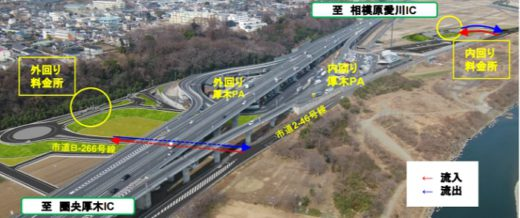 20200828nexco1 520x218 - NEXCO中日本/圏央道「厚木PAスマートIC」が9月26日開通