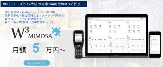 20200901dialog 520x215 - ダイアログ/WEBセミナー、最速半日で導入可能な最新WMS