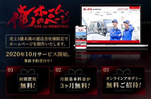20200901funai 520x340 - 船井総研ロジ/運送業界のHP制作・運用代行、キャンペーン中