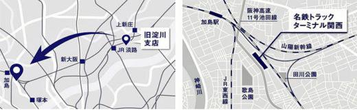 20200903meitetsu2 520x161 - 名鉄運輸/名鉄トラックターミナル関西、9月23日にオープン