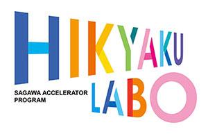 『SAGAWA ACCELERATOR PROGRAM 「HIKYAKU LABO」』