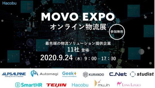20200910hacobu 520x297 - Hacobu/9月24日開催、MOVO EXPO オンライン物流展