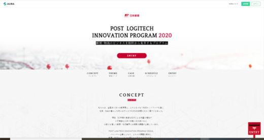 20200914japanpost 520x276 - 日本郵便/郵便・物流ビジネスのオープンイノベーション通年募集