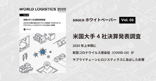 20200914souco 520x273 - SOUCO/アマゾン等、新型コロナがロジスティクスに及ぼした影響