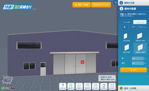 数分で建物の簡単な3Dパースを作成