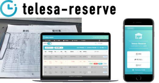 20200915tsunagute 520x273 - TSUNAGUTE/バース予約受付サービスに新機能