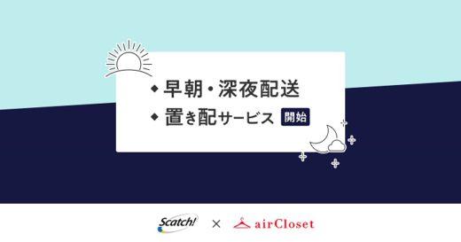 20200916air 520x273 - エアークローゼット/早朝・深夜配送を開始、置き配にも対応