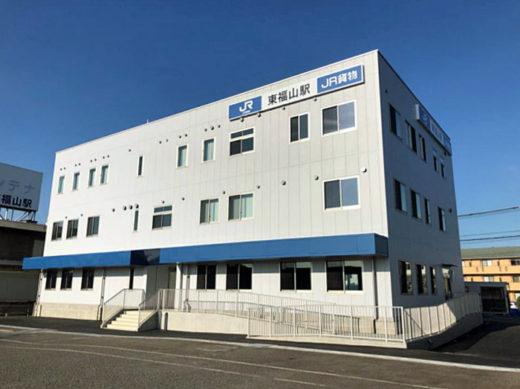 20200916jr 520x389 - JR貨物/広島県福山市に貨物駅の東福山駅新総合事務所を完成