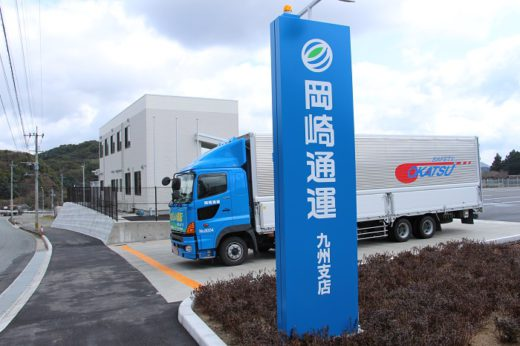 20200916okazaki 520x346 - 岡崎通運/福岡県田川郡で物流倉庫を取得