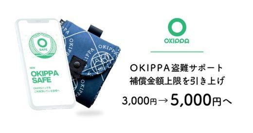 20200916yper 520x273 - Yper/置き配バッグの盗難補償上限を5000円に引き上げ
