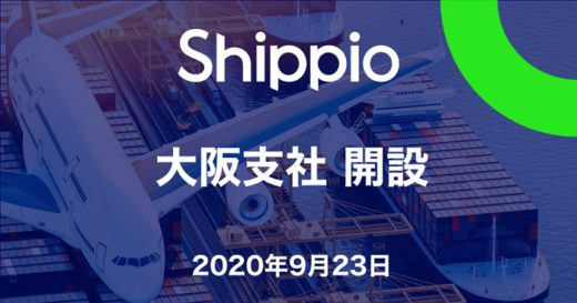 20200923shippio 520x273 - Shippio/初の支社を大阪に開設、西日本のサービス拡充