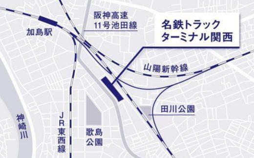 20200924meitetsu1 520x324 - 名鉄運輸/大阪市西淀川区の新トラックターミナル稼働