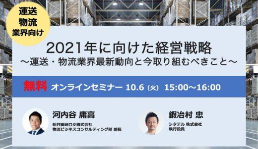 20200924shitateru 520x301 - シタテル/10月6日、運送・物流業界向け無料WEBセミナー