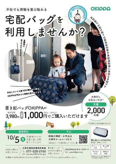 20200924yper - Yper/滋賀県大津市がコロナ&環境対策でOKIPPA採用