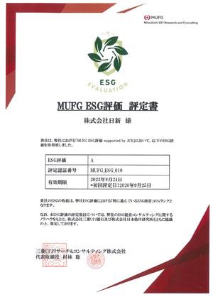 20200930nisshin - 日新/「ESG 経営支援ローン」を成約