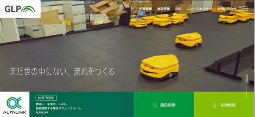 20201001glp 520x238 - 日本GLP/Webサイトをリニューアル、コンテンツ充実