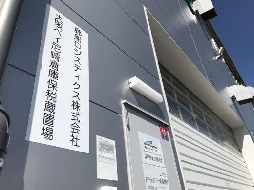20201002yusenlogi 520x390 - 郵船ロジスティクス/大阪ベイLSCで保税蔵置場許可取得