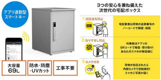 宅配ボックス「300-DLBOX017」