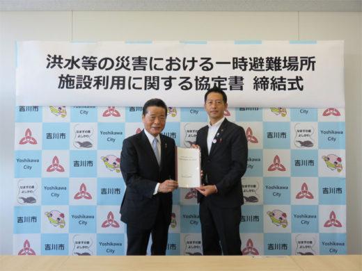 20201012maruwa 520x390 - 丸和運輸機関/埼玉県吉川市と災害時の一時避難場所提供で協定