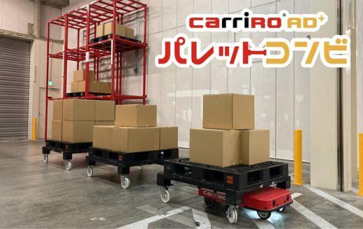 20201013zmp 520x328 - ZMP/CarriRo AD+に複数枚のパレットを搬送する新機能