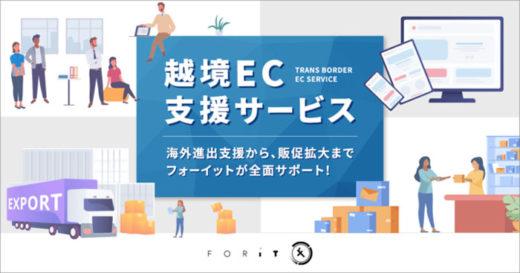 越境EC支援サービス