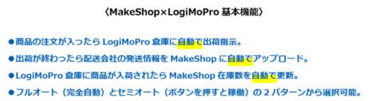 20201020shimizu 520x143 - 清長/クラウド物流サービスとネットショップAPI連携で自動出荷