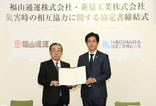 20201021fukutsu 520x355 - 福山通運/萩原工業と「災害時の相互協力に関する協定書」締結