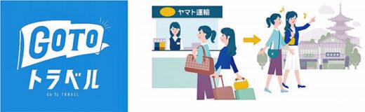Go To トラベルでの地域共通クーポン利用イメージ