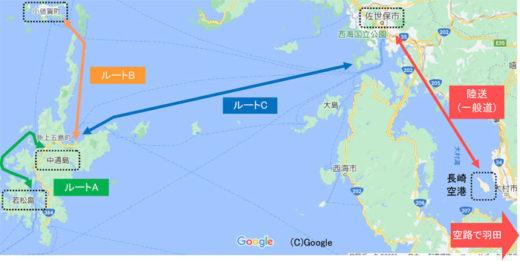 20201026jal4 520x261 - JAL/無人ヘリコプターで新上五島町の医療・物流ネットワーク構築