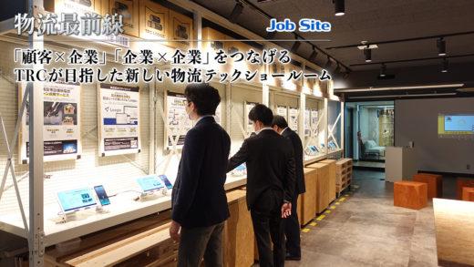 物流最前線/Job Site「顧客×企業」「企業×企業」をつなげる TRCが目指した新しい物流テックショールーム