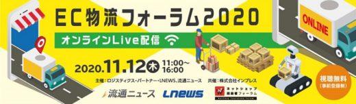20201105lp 520x152 - EC物流フォーラム/11月12日開催、日本GLP、プロロジス登壇