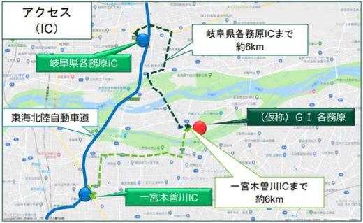 20201109cbregi3 520x319 - CBRE GI/岐阜県各務原市に5万m2物流施設、2021年7月竣工予定